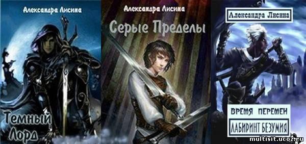 ТЕМНЫЙ ЛОРД ЛИСИНА АЛЕКСАНДРА СКАЧАТЬ БЕСПЛАТНО